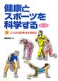 健康とスポーツを科学する<第2版> これからの幸せを求めて