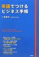 英語でつけるビジネス手帳