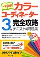 一発合格!カラーコーディネーター 3級 完全攻略 テキスト&問題集<第3版> オールカラー