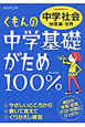 くもんの中学基礎がため100% 中学社会 地理編・世界<改訂新版> 2012
