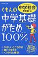 くもんの中学基礎がため100% 中学社会 歴史編(上)<改訂新版> 2012 学習指導要領対応