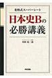 日本史Bの必勝講義 重野式スーパーシート