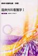 新体系看護学全書 別巻 臨床外科看護学1