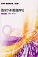 新体系看護学全書 別巻 臨床外科看護学2