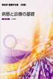 新体系看護学全書 別巻 病態と診療の基礎