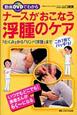 ナースがおこなう 浮腫のケア 動画DVDでわかる 「むくみ」から「リンパ浮腫」まで これ1冊でバッチ