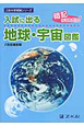 入試に出る 地球・宇宙図鑑 Z会中学受験シリーズ 暗記はこれだけ!