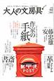 大人の文房具 太宰治/芥川龍之介/夏目漱石etc.[作家の手紙](2)