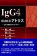 IgG4関連疾患アトラス IgG4研究会モノグラフ