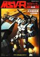 機動戦士ガンダムMSV-R 連邦編 テクニカル&ヒストリー