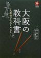 大阪の教科書<増補改訂版>