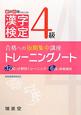 漢字検定 4級 トレーニングノート<3訂版> 合格への短期集中講座