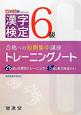 漢字検定 6級 トレーニングノート 合格への短期集中講座