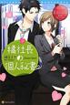 橘社長の個人秘書 Chisato&Yushi