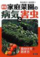 家庭菜園の病気と害虫<新版> 見分け方と防ぎ方