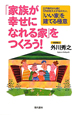 「家族が幸せになれる家」をつくろう! 江戸時代から続く5代目宮大工が伝えたい、「いい家」