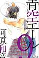 青空エール (9)