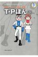 T・Pぼん 藤子・F・不二雄大全集 (3)