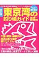 東京湾の釣り場ガイド<改訂版> 富津~観音崎