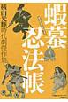 蝦蟇忍法帳 横山光輝時代劇傑作集