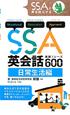 SSA英会話実践フレーズ600 日常生活編