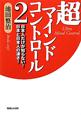 超マインドコントロール 日本人だけが知らない!日本と日本人の凄さ! (2)