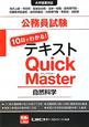 公務員試験 10日でわかる!テキスト Quick Master 自然科学 大卒程度対応