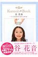 谷花音 Kanon's Book ステキな女の子になる51の方法