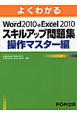 よくわかる Microsoft Word2010&Microsoft Execl2010 スキルアップ問題集 操作マスター編