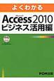 よくわかる Microsoft Access2010 ビジネス活用編