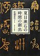 夏目漱石の時間の創出