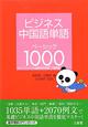 ビジネス中国語単語 ベーシック1000 BCT〈ビジネス中国語検定試験〉大綱準拠
