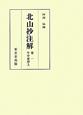 北山抄注解 年中要抄上 (1)