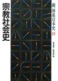 宗教社会史 新・体系日本史15