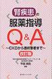 腎疾患の服薬指導 Q&A<改訂版> CKDから透析患者まで
