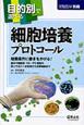 細胞培養プロトコール 目的別で選べる 培養操作に磨きをかける!基本の細胞株・ES・iPS