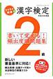 漢字検定 2級 書いて覚える!頻出度順問題集 平成24年 ラクラク突破の
