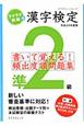 漢字検定 準2級 書いて覚える!頻出度順問題集 平成24年 ラクラク突破の