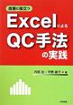 ExcelによるQC手法の実践 改善に役立つ