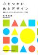 心をつかむ 色とデザイン 商品力・サービス力を磨くためのスキルアップ講座