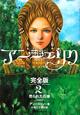アンジェリク<完全版> 売られた花嫁 (2)