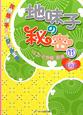 地味子の秘密 VSかぐや姫(前) 天然地味子×イジワル王子 (11)