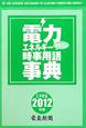 電力エネルギー まるごと!時事用語事典 2012