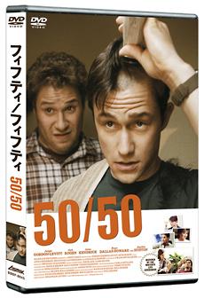 50/50 フィフティ・フィフティ[]