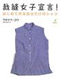 裁縫女子宣言! はじめて作る自分だけのシャツ