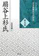 扇谷上杉氏 シリーズ・中世関東武士の研究5
