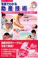 写真でわかる 助産技術 妊産婦の主体性を大切にしたケア、安全で母子に優しい