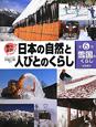 調べよう!日本の自然と人びとのくらし 雪国のくらし (6)