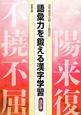 語彙力を鍛える漢字学習<改訂版> 漢字検定4級~2級対応