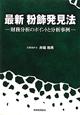 最新・粉飾発見法 財務分析のポイントと分析事例